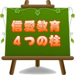 信愛教育 4つの柱